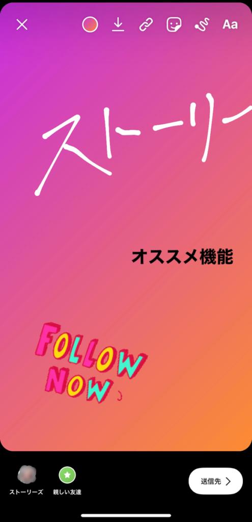 ストーリー編集画面
