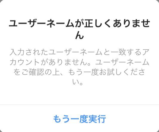 ユーザーネームミス