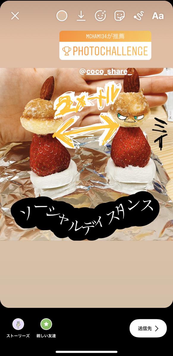 ストーリーズUP2