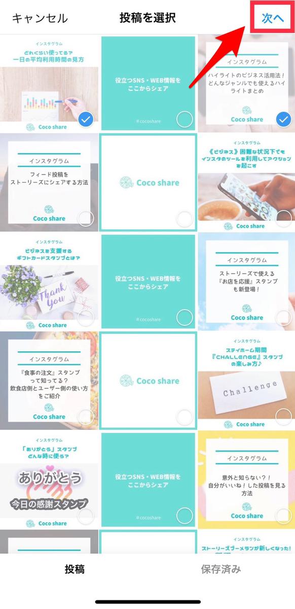 画像選択→次へ