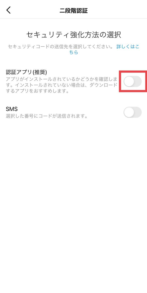 認証アプリon