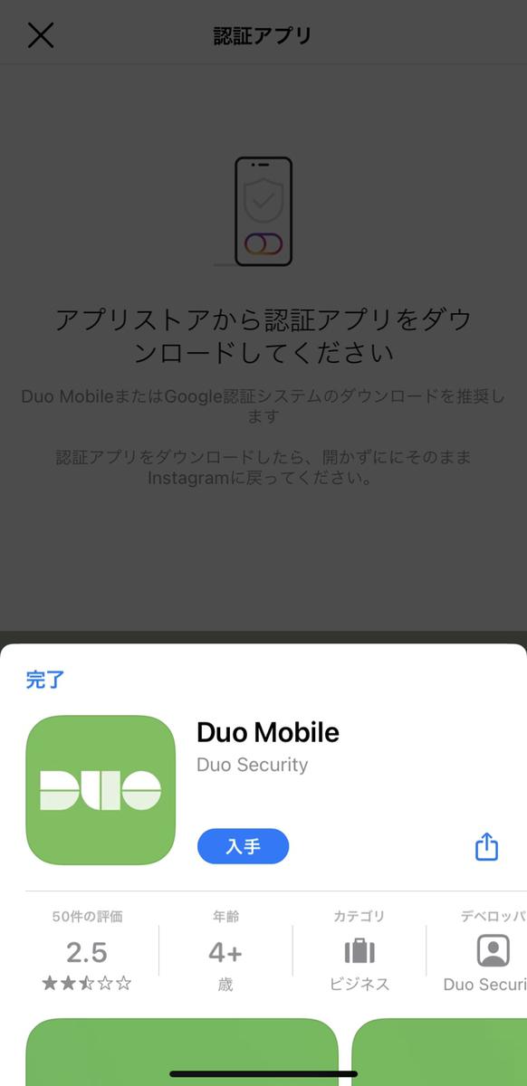 アプリ入手