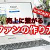 【コロナ禍ならではの秘策!】Instagramで売上に繋げるためのファンの作り方