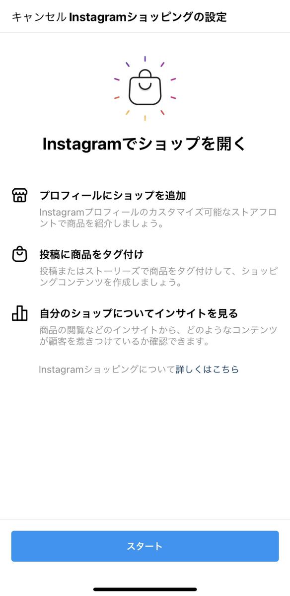 Instagramショップ