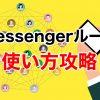 【Instagram】Messengerルームの使い方